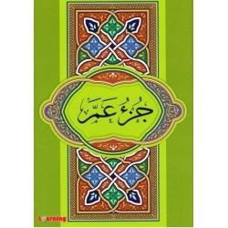 Le Saint Coran Chapitre Amma Hafs en langue arabe (17 x 24 cm) - القرآن الكريم جزء عم