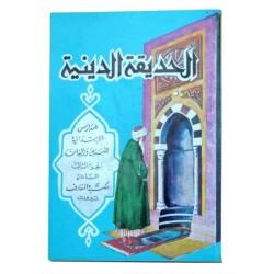 الحديقة الدينية على المذهب المالكي - الجزئ الثالث