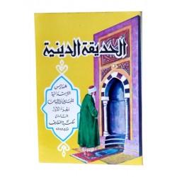 الحديقة الدينية على المذهب المالكي - الجزئ الأول