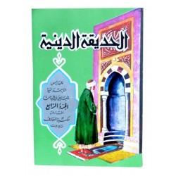 الحديقة الدينية على المذهب المالكي - الجزئ الرابع