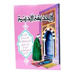 الحديقة الدينية على المذهب المالكي - الجزئ الثاني