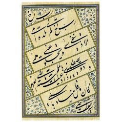 """Carte postale calligraphique arabe """"Peut-être ai-je un frère que ma mère n'a pas..."""