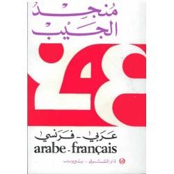 Dictionnaire Mounged de poche arabe-français - منجد الجيب عربي - فرنسي
