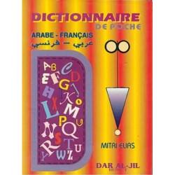Dictionnaire de poche (Arabe - Français) - (قاموس الجيب (عربي - فرنسي
