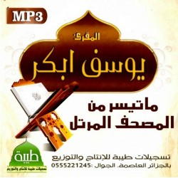 The Holy Quran recited by Sheikh Youssouf Abkar (MP3) - ما تيسر من المصحف المرتل المقرئ...