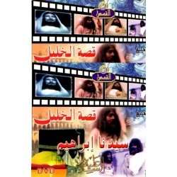 Religious film: Story of Prophet Ibrâhîm (Peace be upon him) - DVD - قصة الخليل سيدنا...