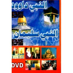 Film The Prophet Daoud and Soulaymane (in Arabic) - النبي داوود - النبي سليمان