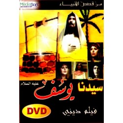 "Film in Arabic language ""The Prophet Youssouf"" (Peace be upon him) - سيدنا يوسف عليه..."