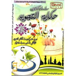 Cartoons to teach children the rules of Tajwîd - سلسلة كرتون حكاية التجويد