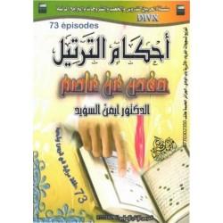 Ahkâm Attartîl - Hafs (73 episodes) - أحكام الترتيل - حفص عن عاصم الدكتور أيمن السويد
