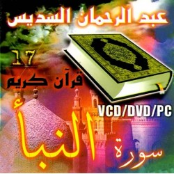 Recitation of Surah An-Nabae and play 'Amma by Sheikh As-Sudais (Audio CD) - تلاوة سورة...
