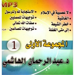 Compilation of courses by Cheikh Al-Hachemi in Algerian dialectal Arabic (part 1)