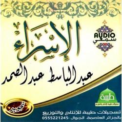 "The Koran ""Surah Al-Israa"" by Sheikh Abdelbasset Abdessamad (Tajwîd) - سورة الإسراء..."