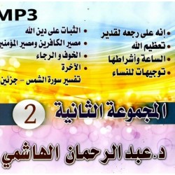 Compilation of courses by Cheikh Al-Hachemi in Algerian dialectal Arabic (part 2)