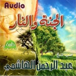 Heaven and Hell (in Algerian dialectal Arabic) - الجنة و النار لفضيلة الشيخ عبد الرحمن...