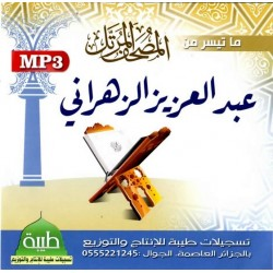 The Noble Quran recited by Sheikh 'Abdel-Aziz Al-Zahrâni (MP3) - ماتيسر من المصحف...