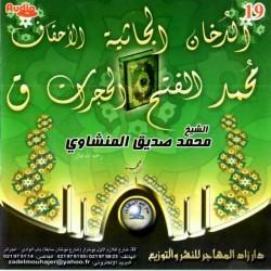 Suras Addukhân - Al-Jâthiya - Al-Ahqâf - Muhammad - Al-Feth - Al-Hujurât - Qâf by...