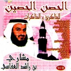 Al-Hisn Al-Hassîn invocations by Sheikh Al-'Affassî - الحصن الحصين للذاكرين و الذاكرات