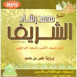 The complete Quran recited by Sheikh Mohamed Rachad Al-Sharif - المصحف المرتل للشيخ...