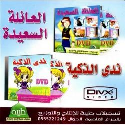 Cartoons in Arabic: The Happy Family and Nada the Maline (two series) - العائلة السعيدة