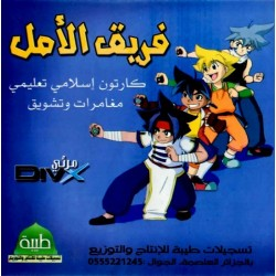 Cartoons: Team of Hope (DVD - multiple episodes) - فريق الأمل