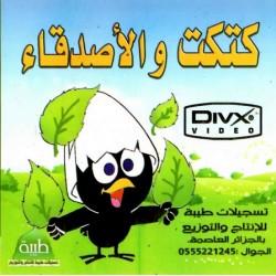 Educational Cartoons: Chick and Friends (DVD) - كتكت و الأصدقاء