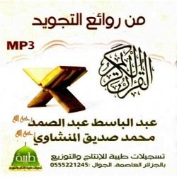 The best recitations of the Quran in Tajweed by Cheikh Abdelbasset and Al-Minchaoui...