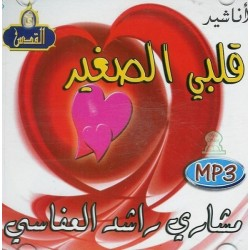 "Religious songs ""My little heart"" by Machari Rachid al-Afassi (in MP3 CD) - أناشيد قلبي..."