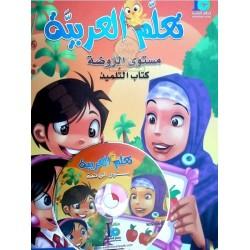 Apprentissage de l'arabe - Niveau maternelle - Livre de l'élève - صف الروضة – كتاب التلميذ