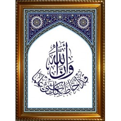 """Customizable table with calligraphy of the verse """"Allah has embraced everything of His..."""