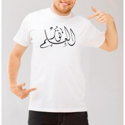 "Customizable T-Shirt ""Science is a light"" (al-'ilmu nûr) - العلم نور"