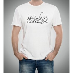 "Customizable T-Shirt ""Speak little and well"" - خير الكلام ما قل ودل"