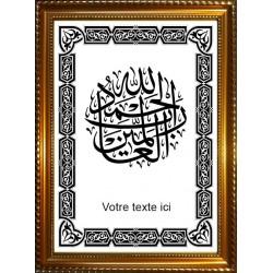"Customizable table with calligraphy ""Al Hamdou li l-Lâhi Rabbi l-'âlamîn"" (الحمد لله رب..."