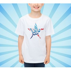 "Customizable T-Shirt Arabic Calligraphy ""Mâchâ-Allah"" (ما شاء الله)"