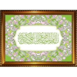 """Customizable board with calligraphy of the verse """"Lord, perfect our light and forgive..."""