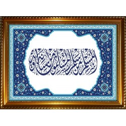 """Customizable table with calligraphy of Hadith """"The Muslim is the one whose Muslims are..."""