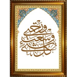 """Customizable table with calligraphy of the Koranic verse """"And My mercy embraces all..."""