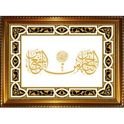 """Customizable table with the calligraphy of the prophetic hadith: """"The best of people is..."""