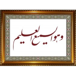 """Customizable table with calligraphy of the verse """"He is the Hearing, the Omniscient."""""""