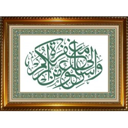 """Tableau avec calligraphie du verset """"Et concourez au pardon de votre Seigneur"""""""
