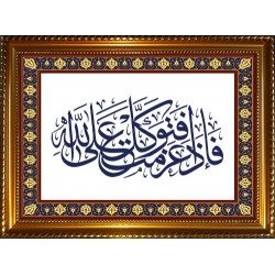 """Customizable table with calligraphy of the verse """"Then once you have made up your mind,..."""