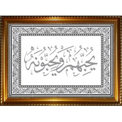 """Customizable board with calligraphy of the verse of divine love (""""whom he loves and who..."""