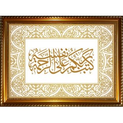 "Customizable table with the calligraphy of the Verse ""Your Lord prescribed mercy to..."