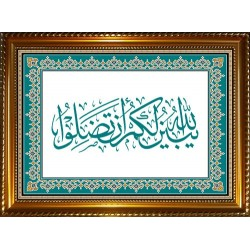 """Chalkboard with calligraphy of the verse """"Allah gives you explanations so that you do..."""