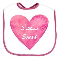 Personalized baby bib: Large pink heart (for girls)