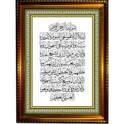 Tableau calligraphique avec verset du Trône (Ayatoul Koursî)