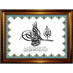 Tableau calligraphique du verset Sourate Al-Choura : Allah est doux envers Ses...