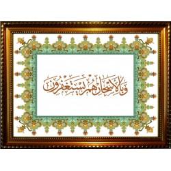 Tableau calligraphique du verset coranique : et aux dernières heures de la nuit ils...