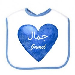 Personalized bib for baby: Big blue heart (for boys) with child's name