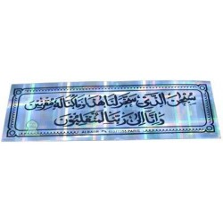 Sticker: Invocation of Travel (Dou'a Safar) holographic color of your choice